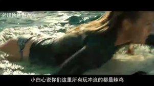 比基尼美女和鲨鱼浪里个浪