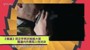 断片er第49期:河正宇再次独挑大梁,隧道内外展现人性对决