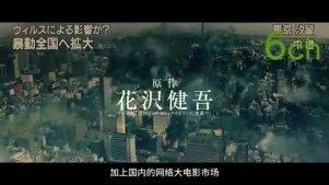 电影公嗨课154:日本美女校花大战僵尸