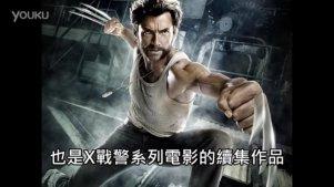 Marvel【金刚狼3 Logan】预告解析_万人迷电影院
