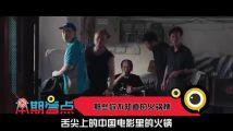 内地票房排行榜04.04-04.10《火锅英雄》夺冠  舌尖上的火锅