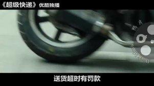 鸭片:陈赫宋智孝恶搞版法国宝藏《超级快递》