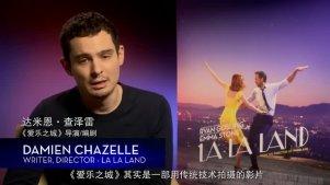 爱乐之城 中文IMAX特辑