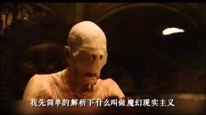 经典魔幻电影《潘神的迷宫》,萝莉被继父枪杀重获新生