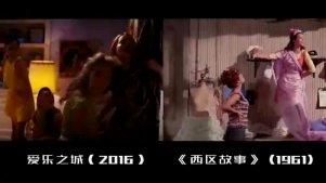 《爱乐之城》致敬了哪些歌舞电影,看完才知道导演用意