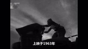 63年上映,一部影响了几代人的国产老电影,好多年轻人都没看过