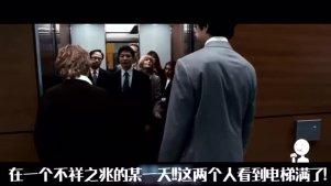6分钟看完美国电影《电梯里的恶魔》被困电梯的五人谁是恶魔