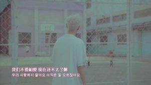Bigbang《我们不要相爱》(中韩字幕版)