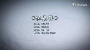 画江湖之杯莫停主题曲MV