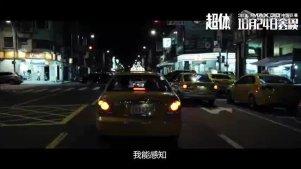 超体主创寄语中国影迷