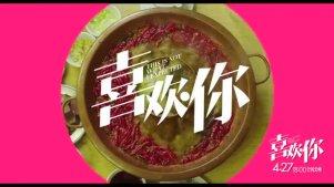 据说火锅是最情色的食物,《喜欢你》最新预告