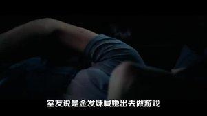 十分钟看完天才少女报复小三的电影《豺狼计划》