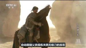 最优秀的武侠片《双旗镇刀客》大漠少年大战土匪头子一刀仙
