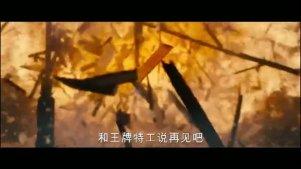 《王牌特工2:黄金圈》中文版预告片2