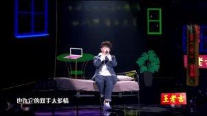 毛不易(Live)-二零三