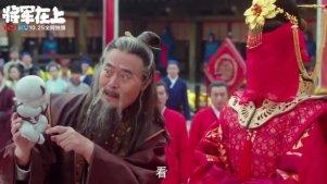 《将军在上》赵玉瑾最新合集