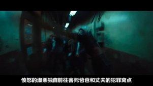 【熊猫】3分钟看完动作电影《恶女》