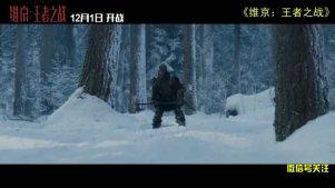 普京总统想二刷的史诗片《维京王者之战》定档12.1上映
