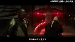 【木鱼微剧场】《雷神2:黑暗世界》漫威电影系列