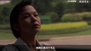 【木鱼微剧场】《饮食男女》李安作品