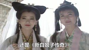 18岁的赵雅芝比《新白娘子传奇》更惊艳,张国荣见了都害羞  不八卦会死