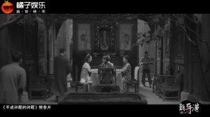 【不成问题的问题】导演梅峰:这从不是一部故作姿态的文艺片 橘子娱乐