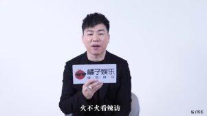 """【橘子辣访】胡彦斌回应网友评论""""没有大火是因为长得丑"""" 橘子娱乐"""