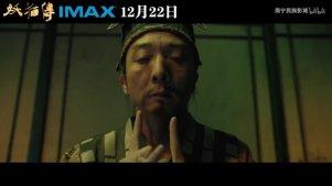 《妖猫传》IMAX全长预告