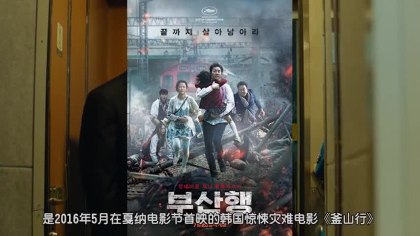 电影推荐 釜山行/Train to Busan/2016